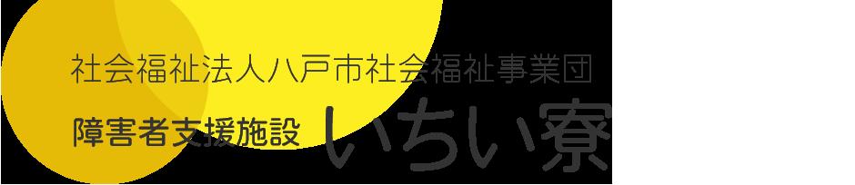 社会福祉法人八戸市社会福祉事業団 障害者支援施設いちい寮