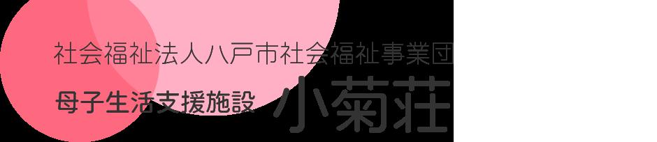 社会福祉法人八戸市社会福祉事業団 母子生活支援施設小菊荘