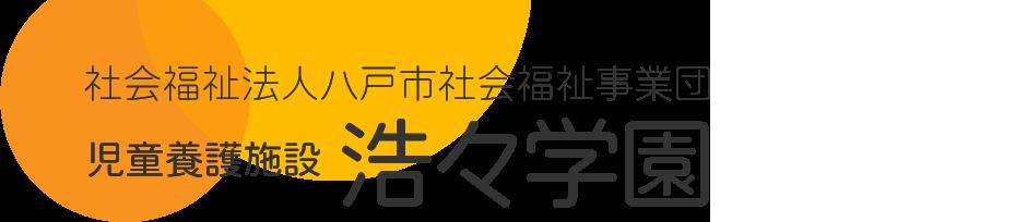 社会福祉法人八戸市社会福祉事業団 児童養護施設浩々学園