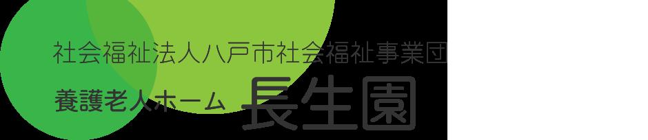 社会福祉法人八戸市社会福祉事業団 養護老人ホーム長生園