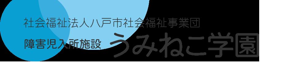 社会福祉法人八戸市社会福祉事業団 障害児入所施設うみねこ学園