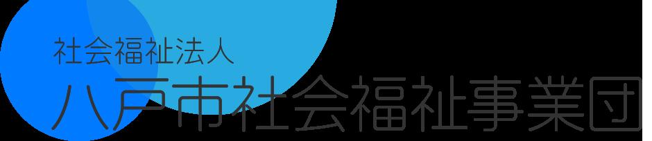 社会福祉法人八戸市社会福祉事業団